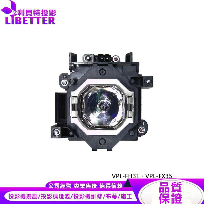 SONY LMP-F272 投影機燈泡 For VPL-FH31、VPL-FX35