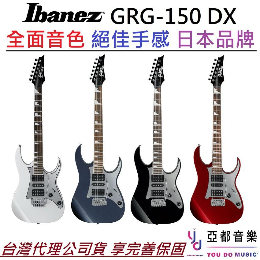 Ibanez GRG 150 DX 電 吉他 小搖座 單單雙 黑 白 紅 高CP質 日本 初學 高cp值 入門 初學