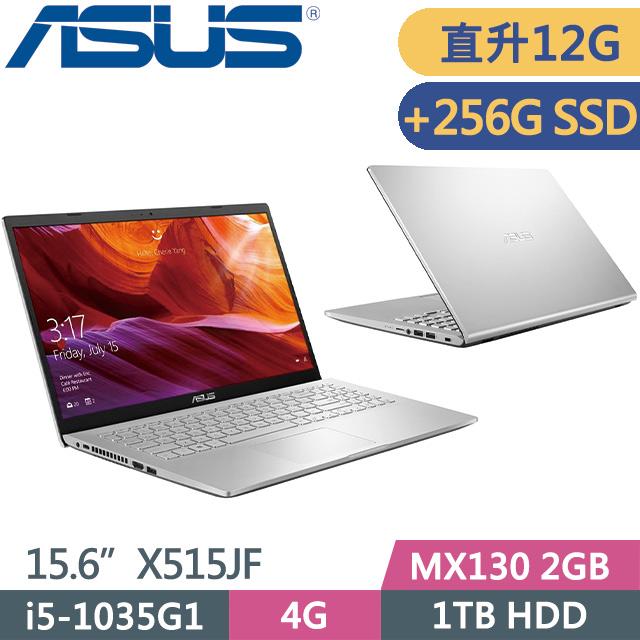 ASUS X515JF-0101S1035G1 冰柱銀(i5-1035G1/4G+8G/256G+1TB/MX130 2G/15.6/W10)特仕筆電