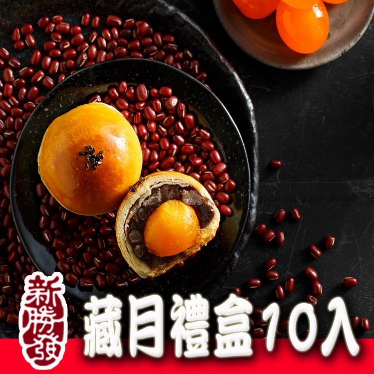 【新勝發】藏月禮盒(低糖蛋黃酥)10入裝