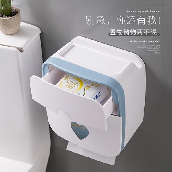 紙巾架 衛生紙盒衛生間紙巾廁紙置物架廁所家用免打孔創意防水抽紙捲紙盒