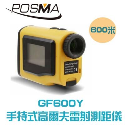 POSMA 600M 手持式高爾夫雷射測距儀 黃色款 GF600Y