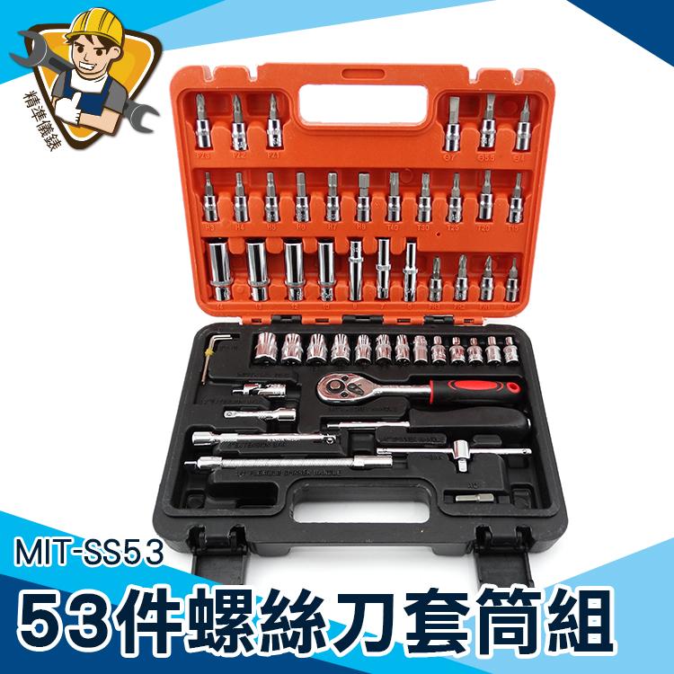 套筒組 螺絲刀套筒組53件 套筒板手 精密起子組 螺絲刀套裝 維修工具 MIT-SS53