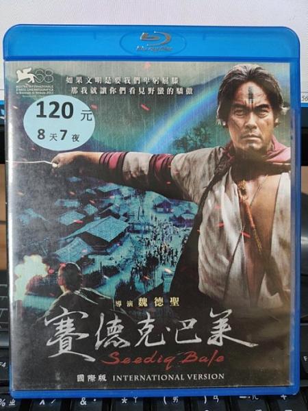 挖寶二手片-0Q01-184-正版藍光BD【賽德克巴萊 國際版】-華語電影(直購價)