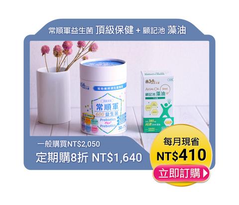 [定期]常順軍益生菌頂級保健+顧記池藻油