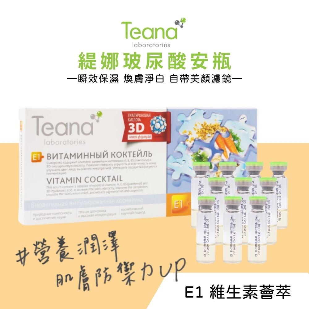 teana緹娜超安瓶 養膚x細紋撫平 e1 維生素薈萃(原裝進口)