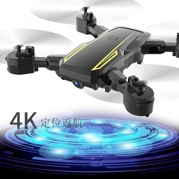 遙控飛機 無人機航拍高清折疊飛行器專業兒童男孩學生迷你光流遙控飛機玩具