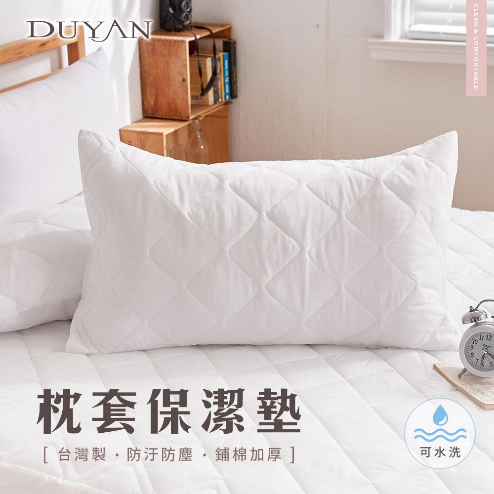 防潑水美式枕頭保潔墊