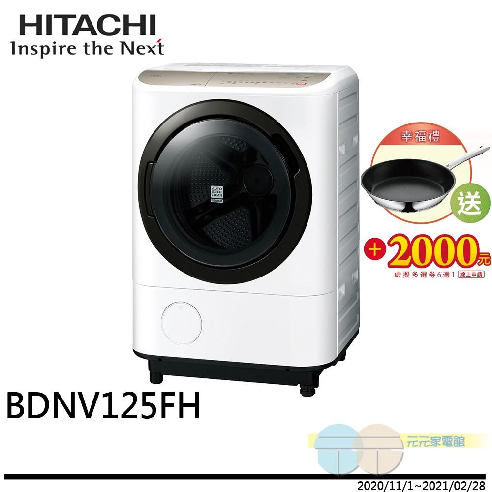 HITACHI 日立 日本原裝 12.5KG 滾筒洗脫烘 洗衣機 BDNV125FH / BDNV125FHR