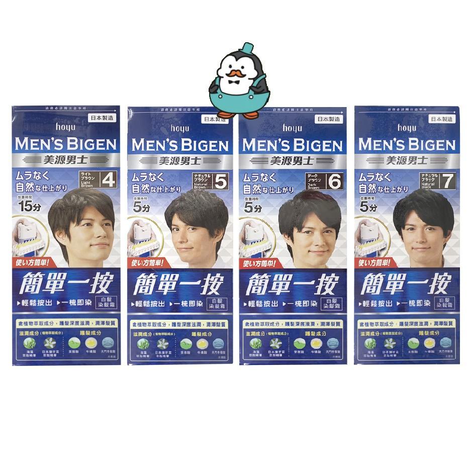 美源 男士簡單一按染髮霜 共4色 白髮專用