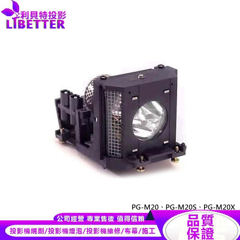SHARP AN-M20LP 投影機燈泡 For PG-M20、PG-M20S、PG-M20X