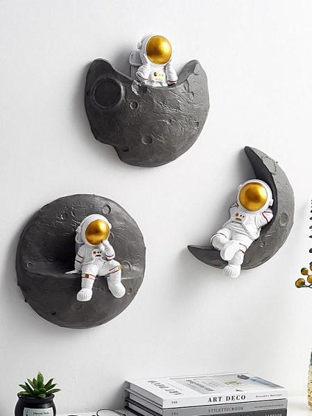 宇航員墻上掛飾客廳電視背景墻面裝飾兒童房墻壁掛件輕奢【快速出貨】