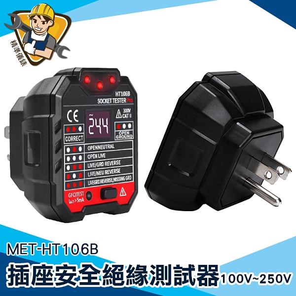 工業插座檢測器 地線火線零線 相位檢測儀 居家漏電檢測 MET-HT106B 居家漏電檢測 附漏電流檢測