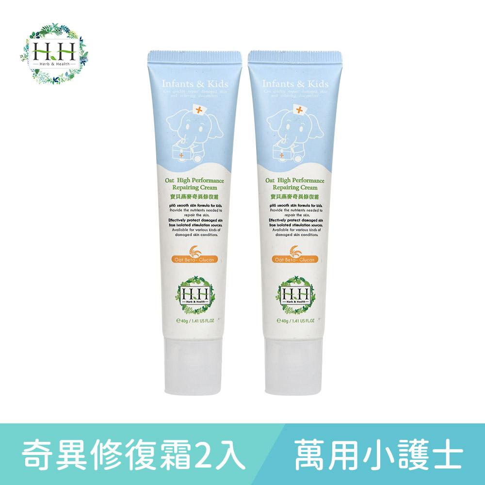 【超值2入組】HH寶貝燕麥奇異修復霜40gX2