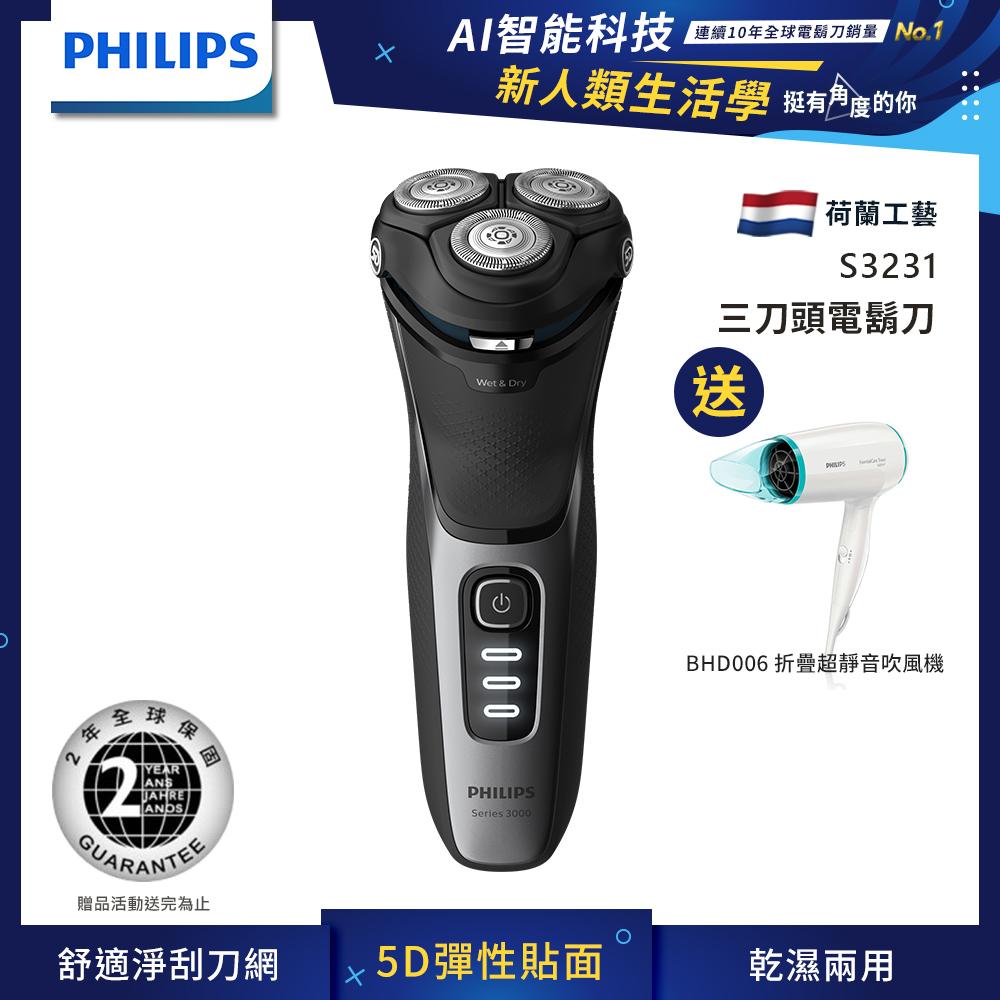 Philips 飛利浦刮鬍刀 三刀頭電鬍刀 S3231