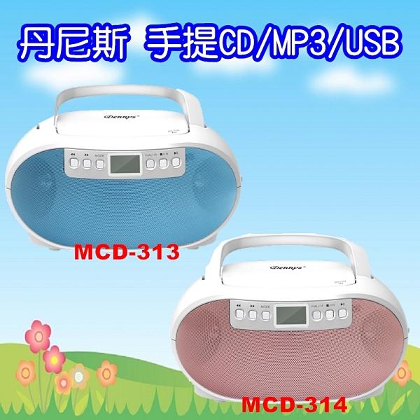 ^聖家^MCD-313/MCD-314 丹尼斯Dennys 手提CD/MP3/USB/收音機