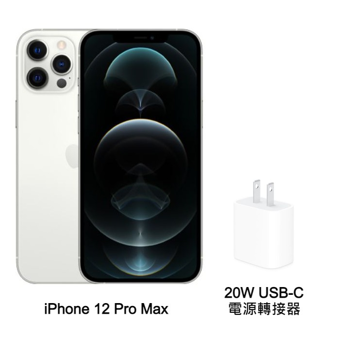Apple iPhone 12 Pro Max 128G (銀) (5G)【20W】