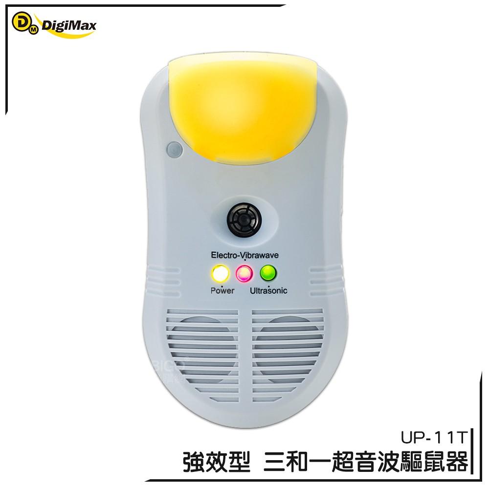 Digimax 強效型三合一超音波驅鼠器 UP-11T