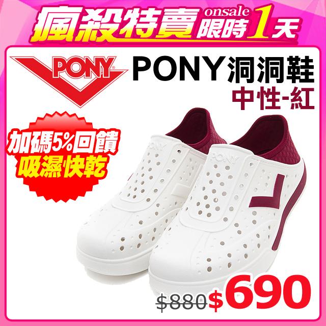 【PONY】ENJOY明星款洞洞鞋 踩後跟 涼鞋 拖鞋 中性 紅