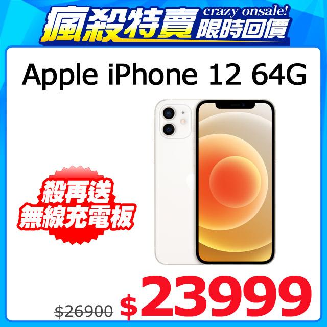 Apple iPhone 12 (64G)-白色(MGJ63TA/A)