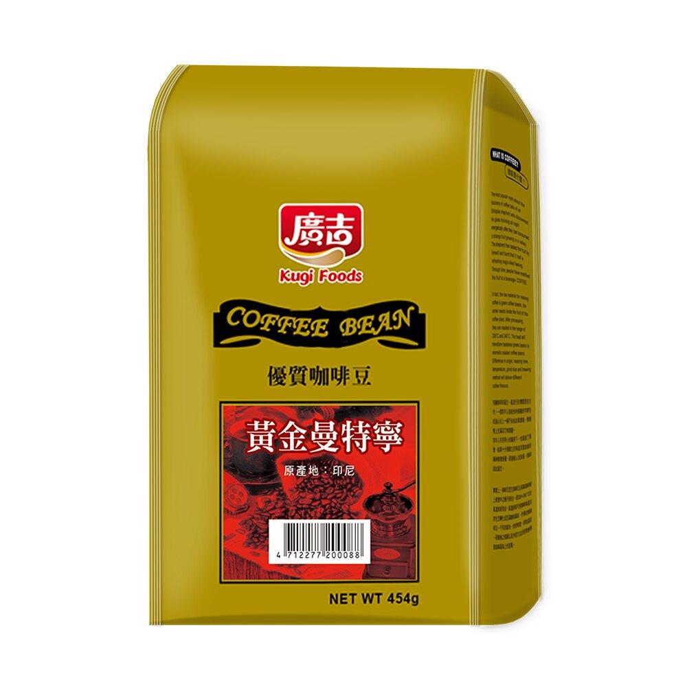 【廣吉】黃金曼特寧咖啡豆(454g)