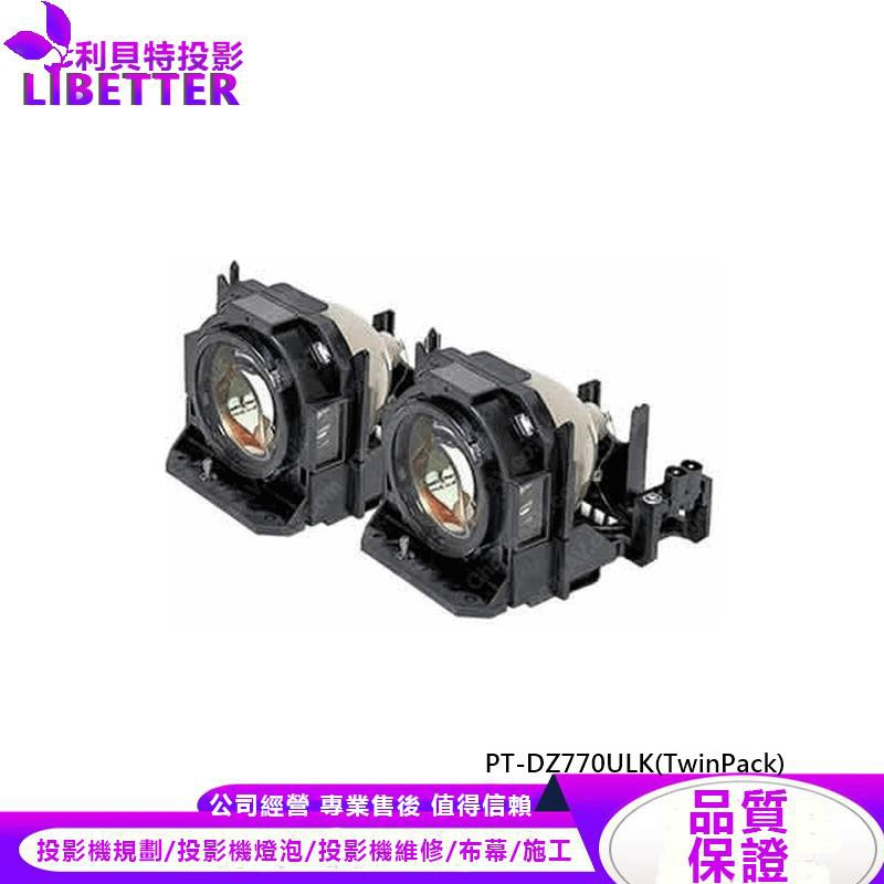 PANASONIC ET-LAD60W 投影機燈泡 For PT-DZ770ULK