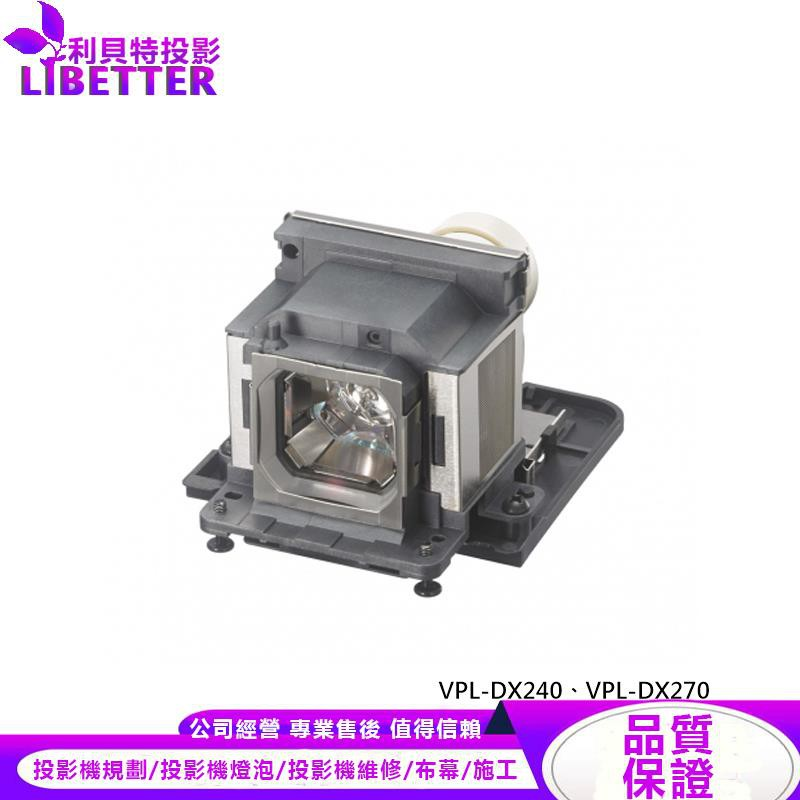 SONY LMP-D214 投影機燈泡 For VPL-DX240、VPL-DX270