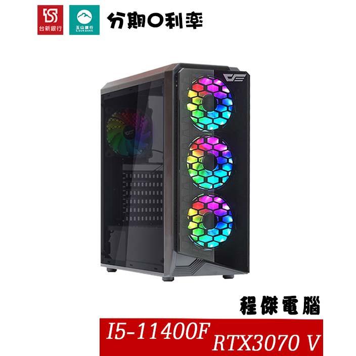 【PUBG】天降神兵機11400F/B560/16G/500G/RTX3070 V/750W 套裝主機『高雄程傑電腦』