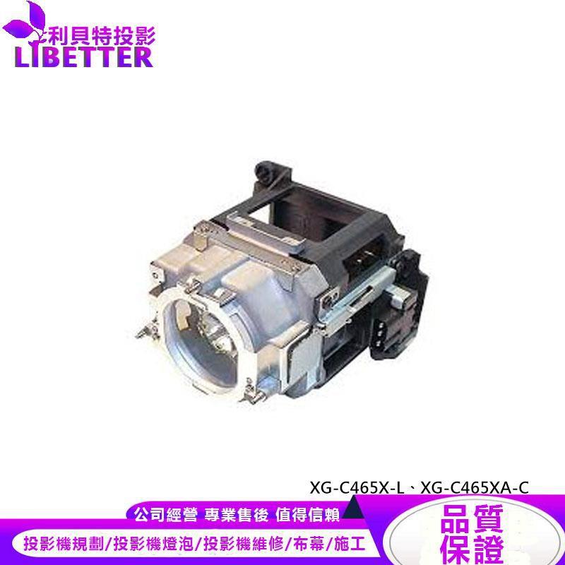 SHARP AN-C430LP 投影機燈泡 For XG-C465X-L、XG-C465XA-C