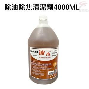 金德恩 台灣製造 強效除油除焦清潔劑1瓶4000ml/SGS/廚房/工