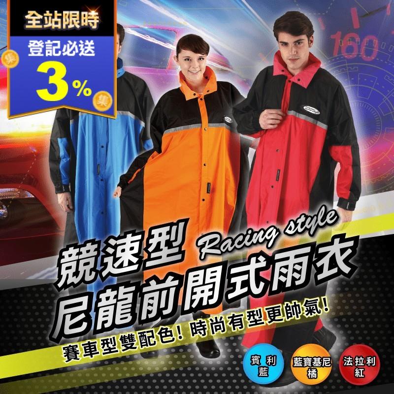 【天龍牌】SPORT競速型雨衣(連身式)(2 件)