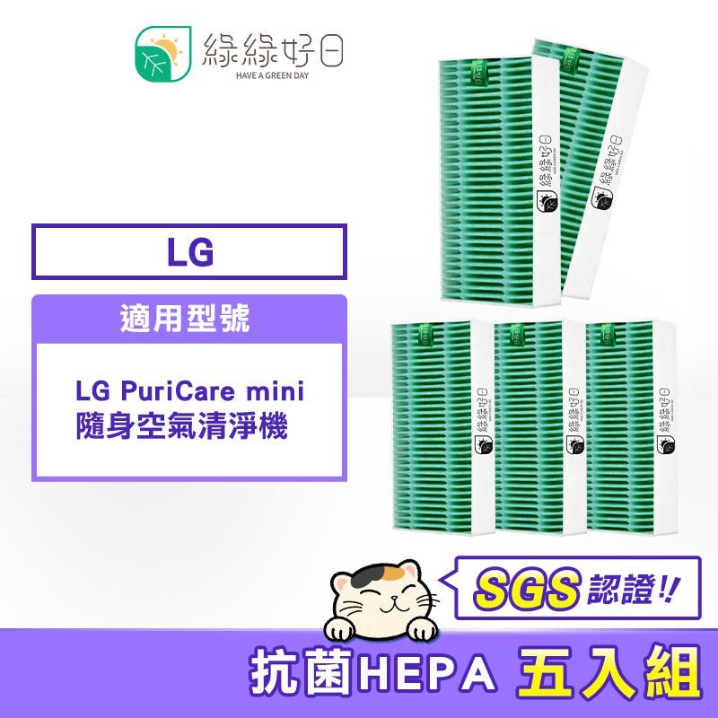 綠綠好日 抗菌 HEPA 濾芯 5入組 適用 LG PuriCare mini 隨身空氣清淨機