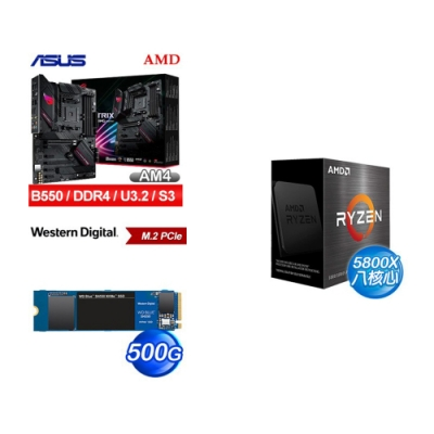 (U+MB+SSD) AMD R7 5800X(無風扇)+華碩 ROG STRIX B550-F GAMING(WI-FI)主機板+WD 藍標 SN550 500GB PCIe SSD