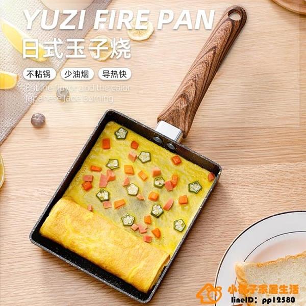 日式玉子燒方形迷你不粘鍋厚蛋燒麥飯石小煎鍋平底早餐鍋超級品牌【小桃子】
