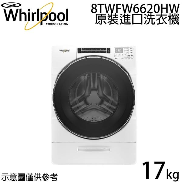 送商品卡【Whirlpool惠而浦】17公斤 Load & Go蒸氣洗滾筒洗衣機 8TWFW6620HW