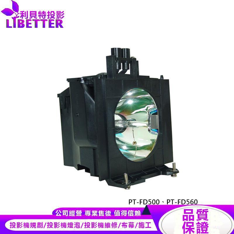 PANASONIC ET-LAD55 投影機燈泡 For PT-FD500、PT-FD560