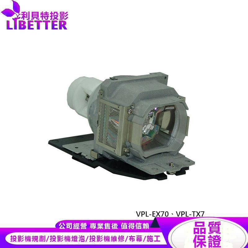 SONY LMP-E191 投影機燈泡 For VPL-EX70、VPL-TX7
