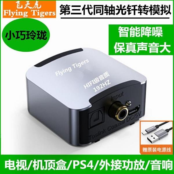 切換器 同軸光纖音頻轉換器數字模擬ps4海信夏普小米電視長虹創維轉音響