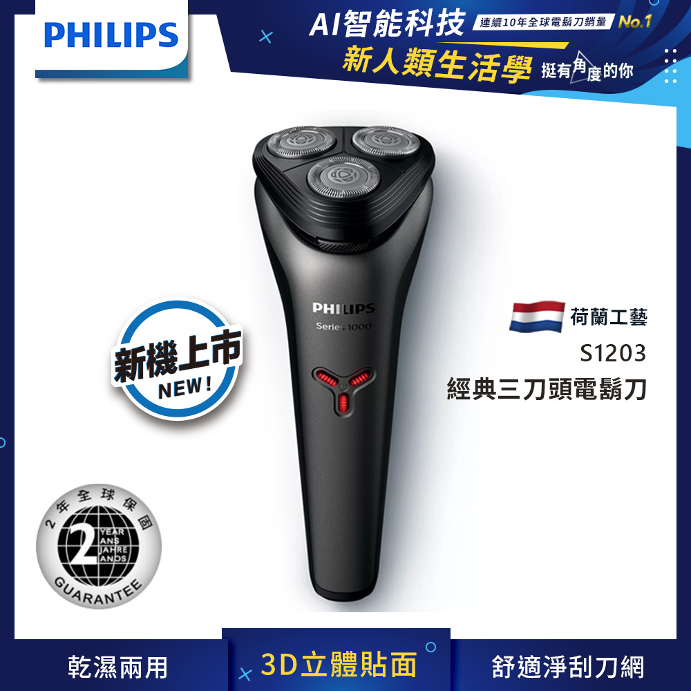 Philips 飛利浦刮鬍刀 三刀頭電鬍刀 S1203