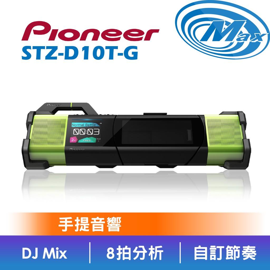 Pioneer 先鋒 STZ-D10T-G | STEEZ Audio 手提音響 喇叭 | D10T 【有現貨】