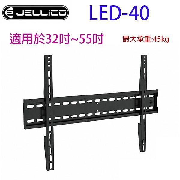 【南紡購物中心】JELLICO 液晶電視壁掛架 LED-40