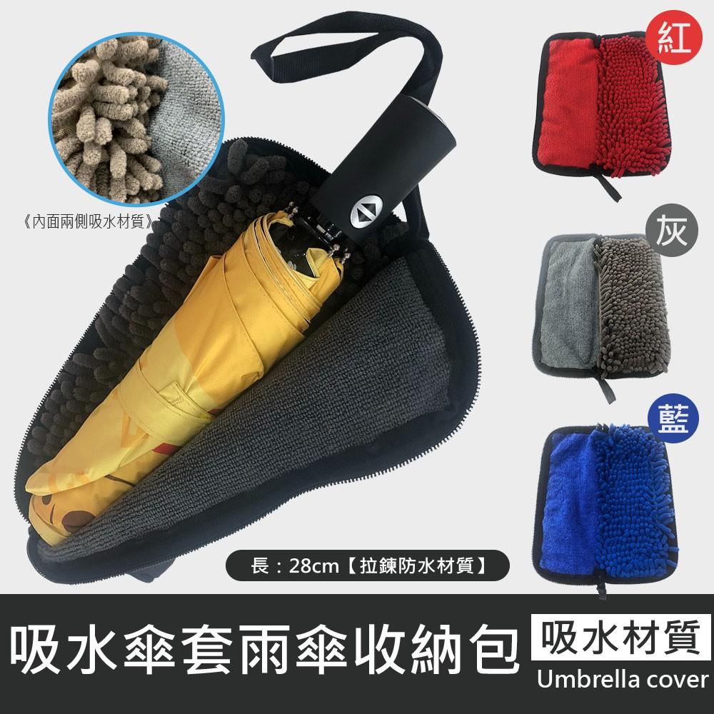 吸水傘套雨傘收納包-藍色