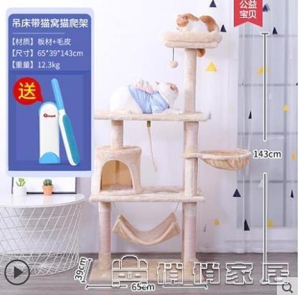 貓爬架 貓爬架貓窩貓樹一體小型貓爬架樹屋通天柱貓架子實木貓抓板爬架柱 育心館