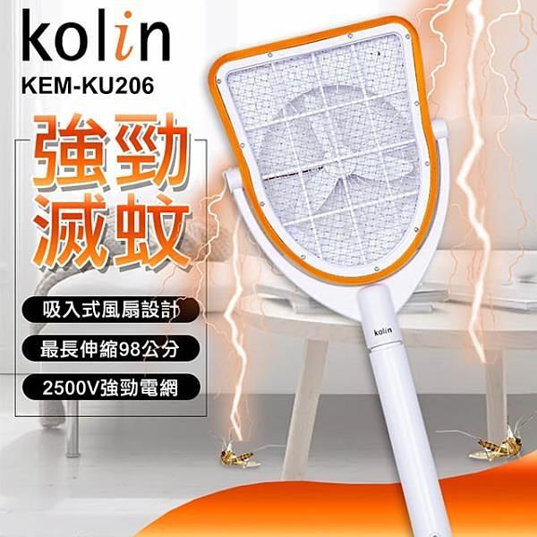 【南紡購物中心】【kolin】歌林伸縮吸蚊電蚊拍(KEM-KU206)