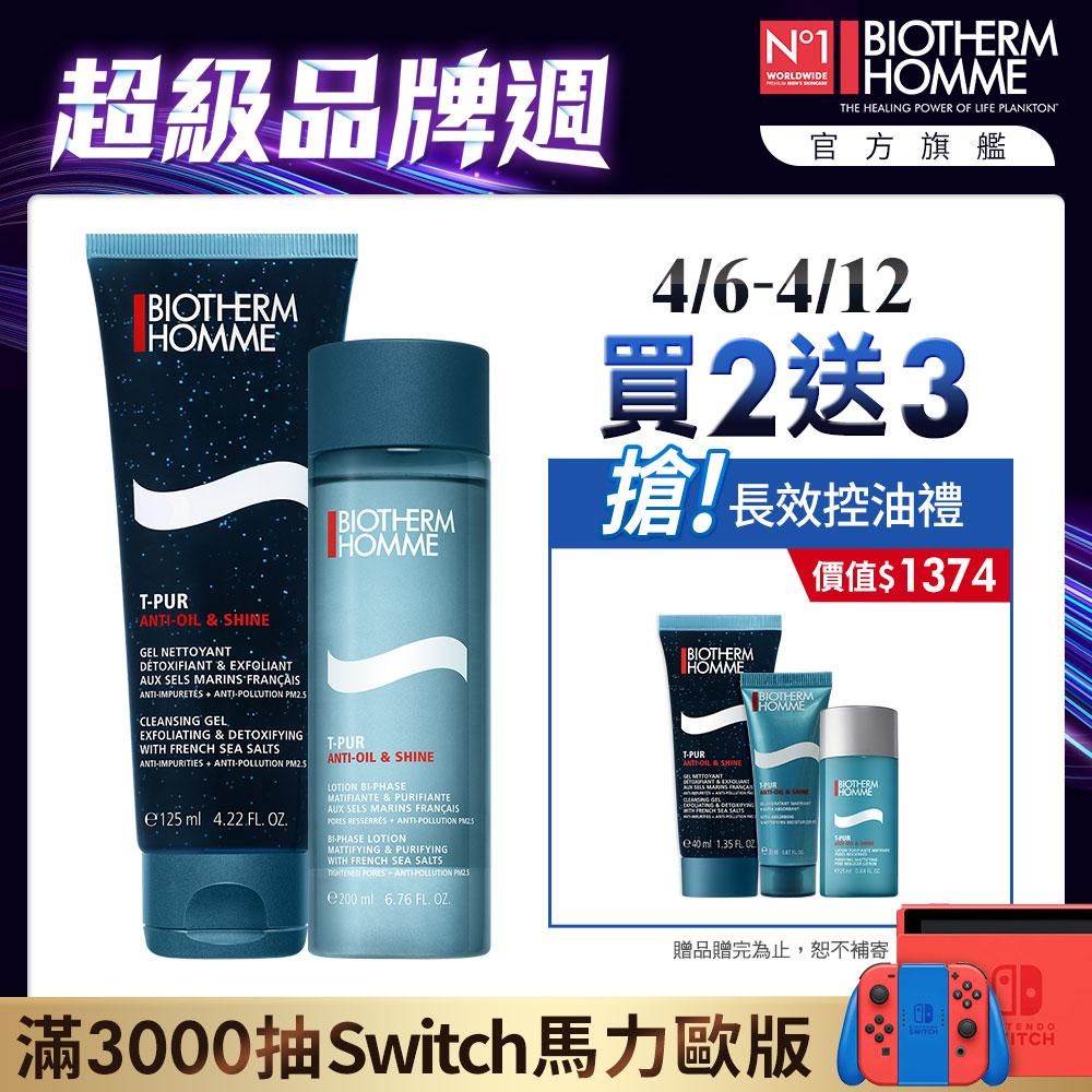 【Biotherm 碧兒泉】男仕 長效毛孔控油組(潔面膠125ml+收斂水200ml)