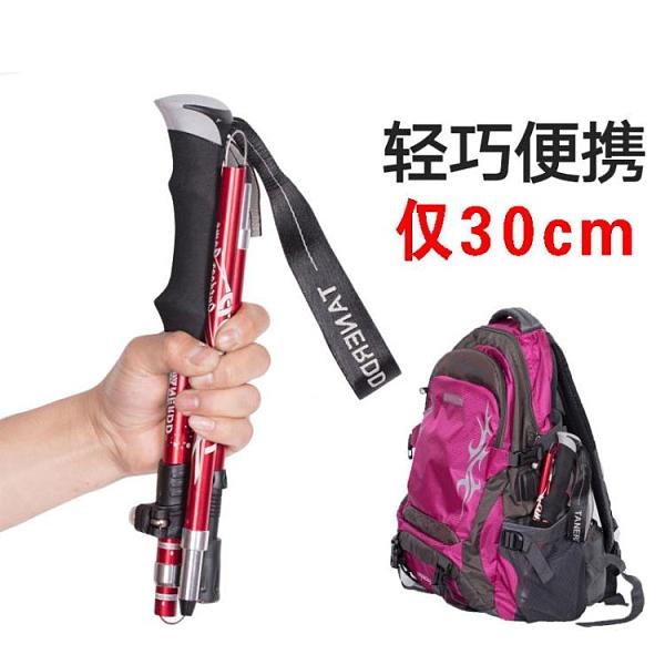 戶外登山杖多功能可折疊超短超輕伸縮男女徒步爬山便攜手杖拐棍 快速出貨