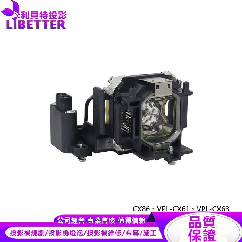 SONY LMP-C190 投影機燈泡 For CX86、VPL-CX61、VPL-CX63