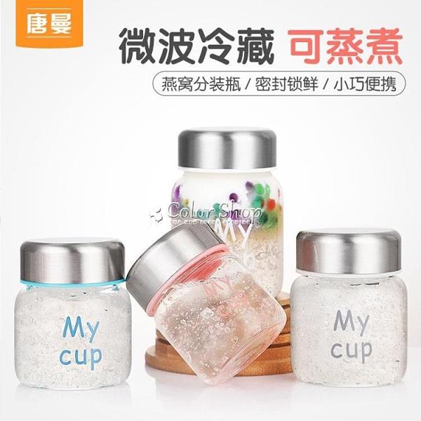 燕窩分裝瓶小罐子耐高溫家用可蒸煮密封保鮮盒玻璃瓶子即食燕窩杯 快速出貨