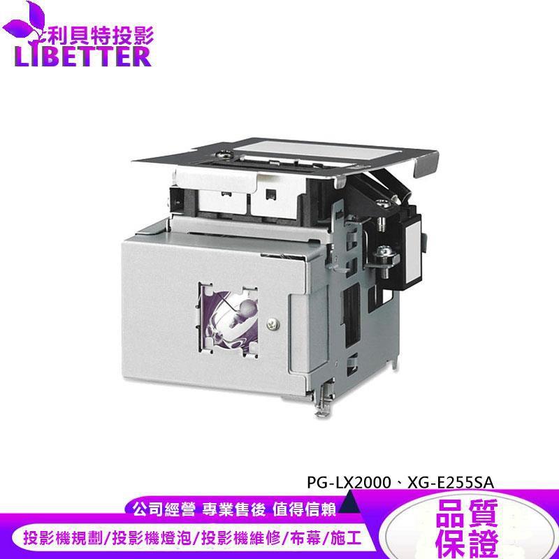 SHARP AN-LX20LP 投影機燈泡 For PG-LX2000、XG-E255SA