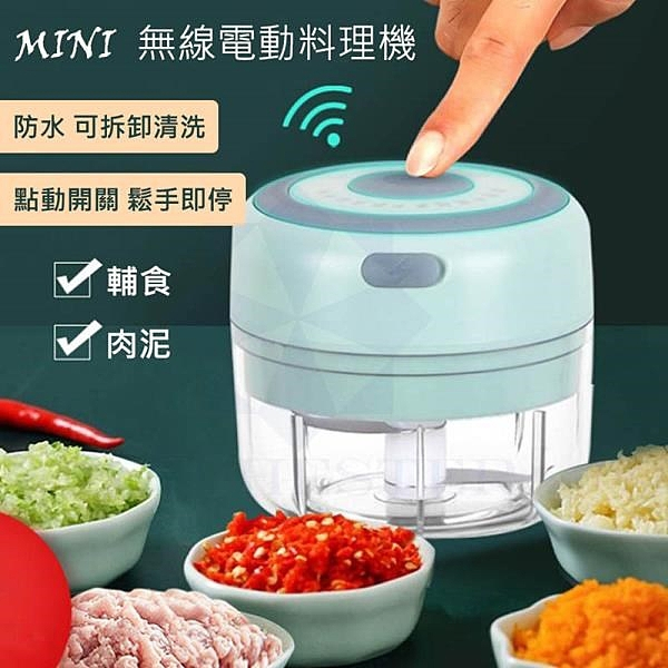 【南紡購物中心】芯尼克 無線電動攪拌機 食物調理機 (250ML)